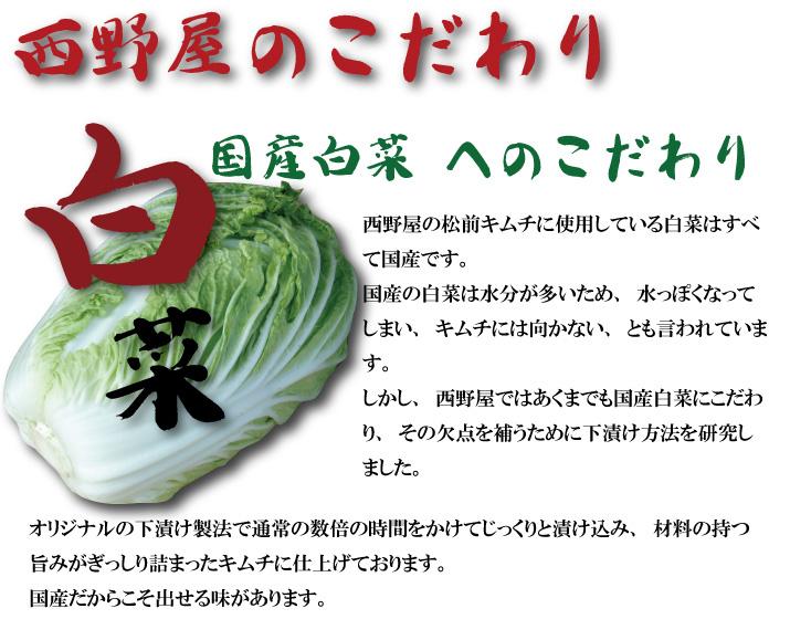 松前キムチ04